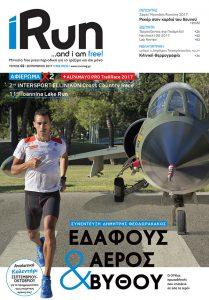 iRun Τ.02 Περιοδικό free press για το τρέξιμο