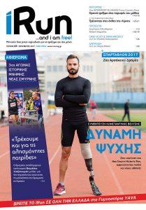 iRun Τ.03 Περιοδικό free press για το τρέξιμο