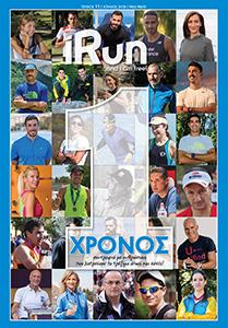 iRun Τ.11 Περιοδικό free press για το τρέξιμο