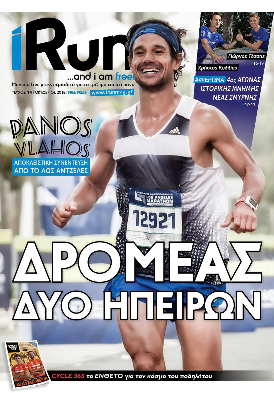 iRun Τ.14 Περιοδικό free press για το τρέξιμο