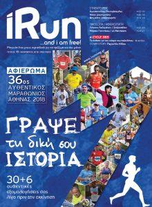 iRun Τ.15 Περιοδικό free press για το τρέξιμο