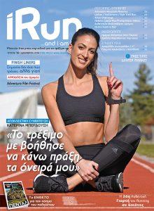 iRun Τ.16 Περιοδικό free press για το τρέξιμο