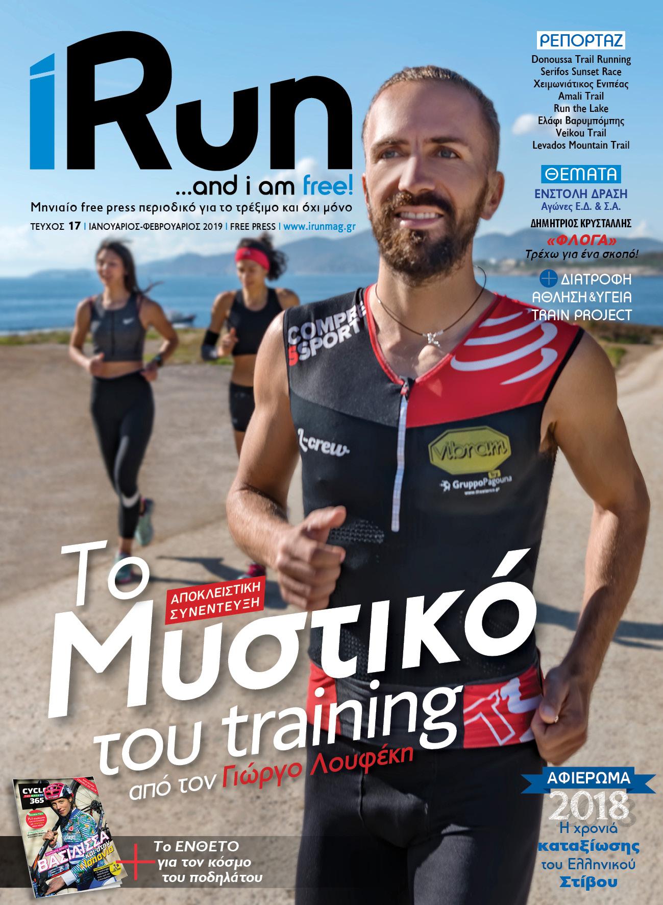 iRun Τ.17 Περιοδικό free press για το τρέξιμο