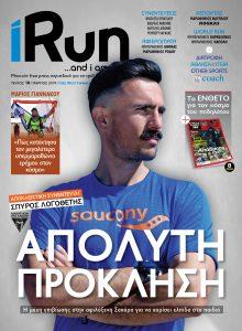 iRun Τ.18 Περιοδικό free press για το τρέξιμο