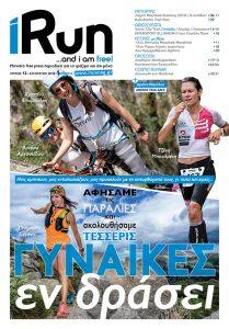 iRun Τ.12 Περιοδικό free press για το τρέξιμο