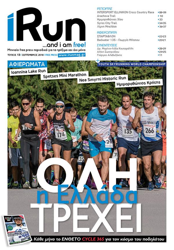 iRun Τ.13 Περιοδικό free press για το τρέξιμο