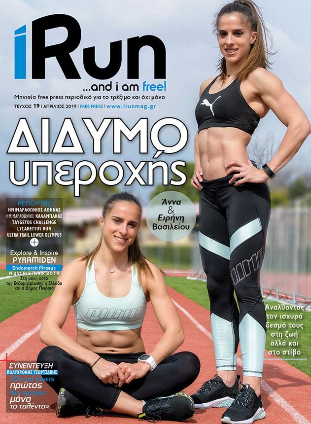 iRun Τ.19 Περιοδικό free press για το τρέξιμο