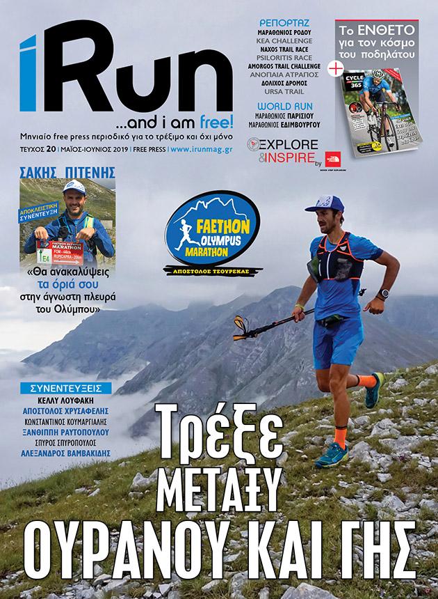 iRun Τ.20 Περιοδικό free press για το τρέξιμο