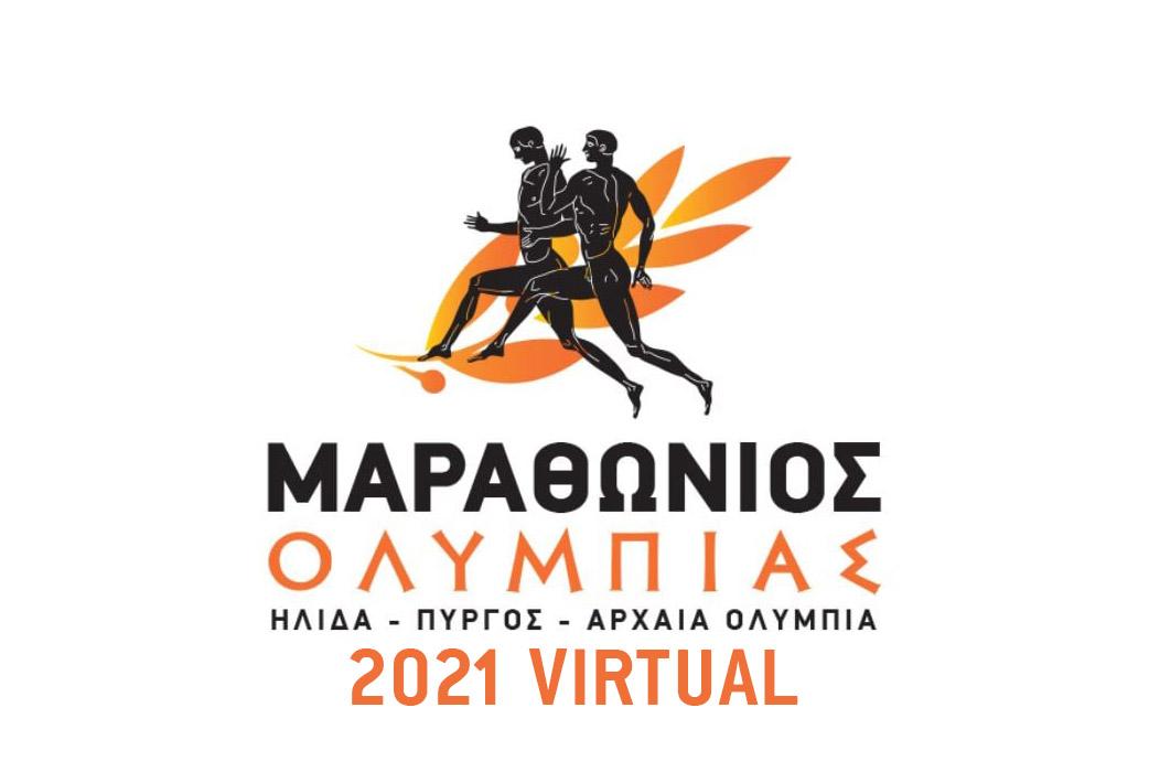 Mαραθώνιος Ολυμπίας Virtual