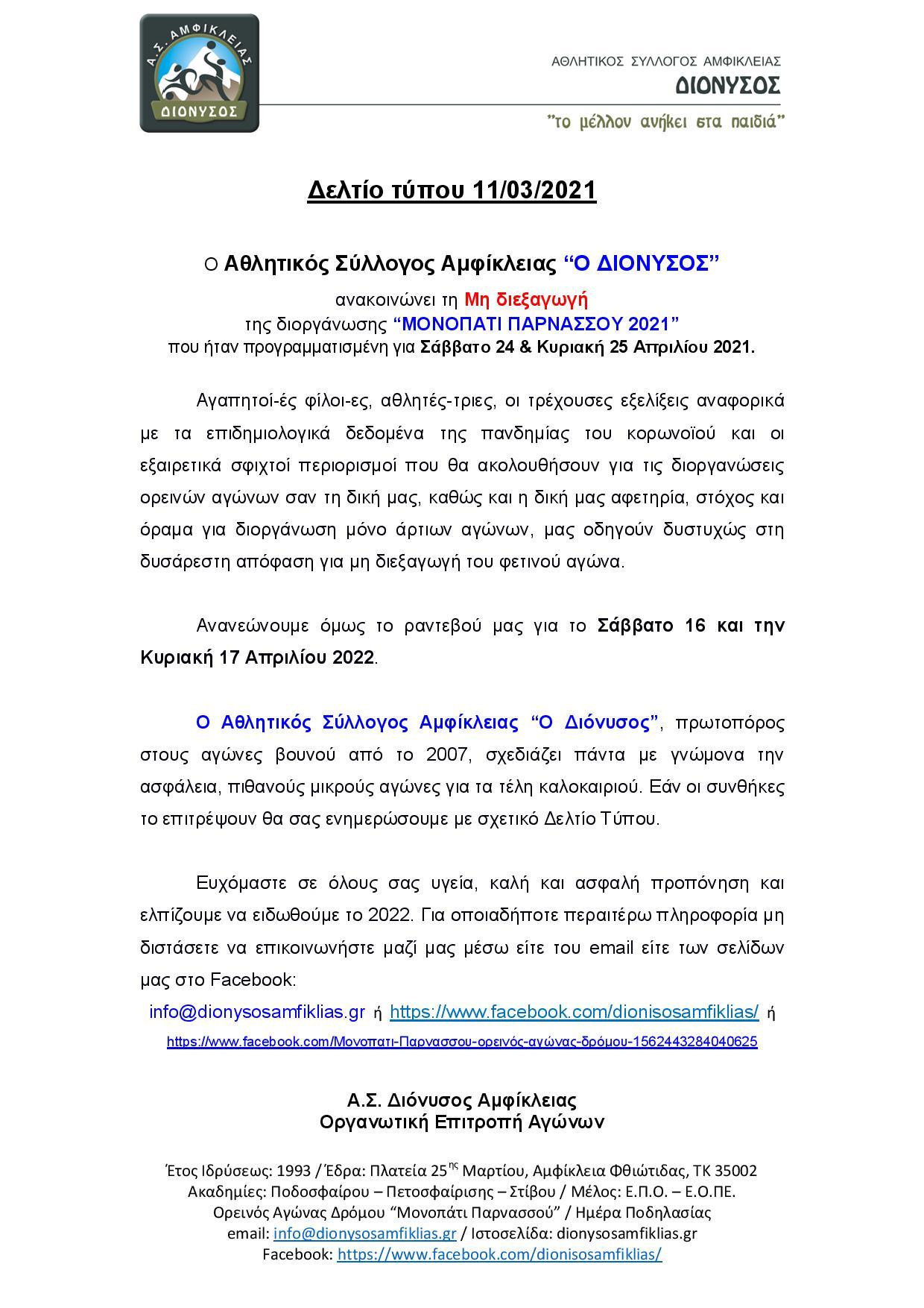 Ακύρωση αγώνα Μονοπάτι Παρνασσού 2020