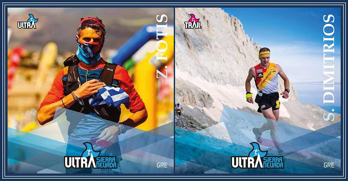 Ζησιμόπουλος - Σελέτης Ultra Sierra Nevada