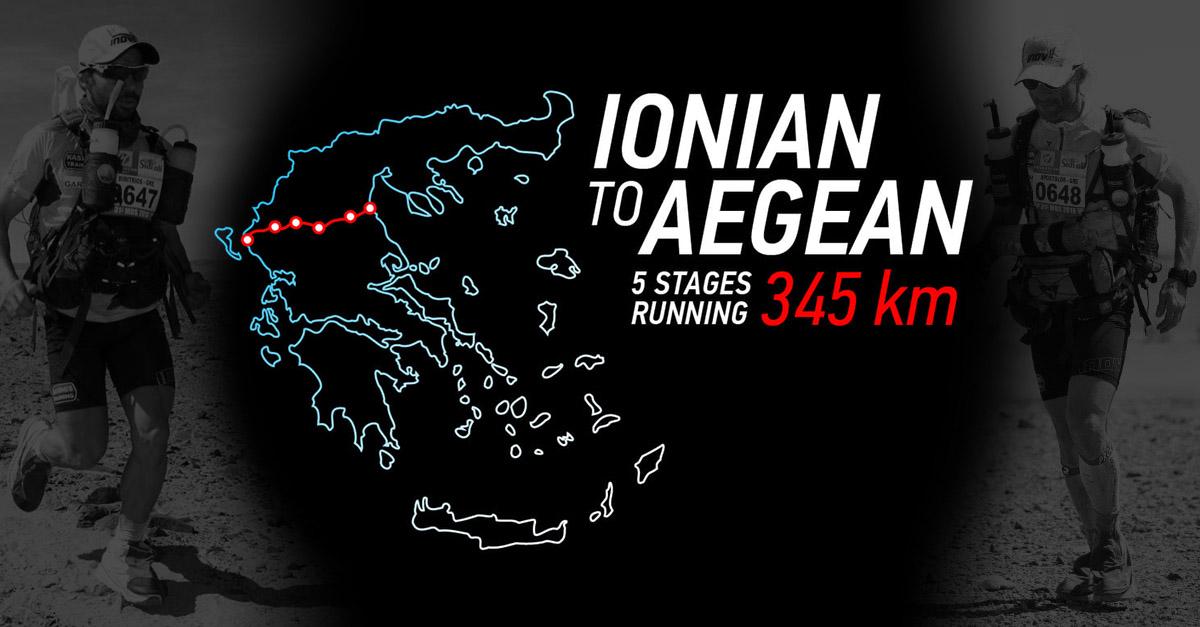 Ionian to Aegean 345km