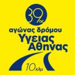 Αγώνας δρόμου Υγείας Αθήνας 10χλμ
