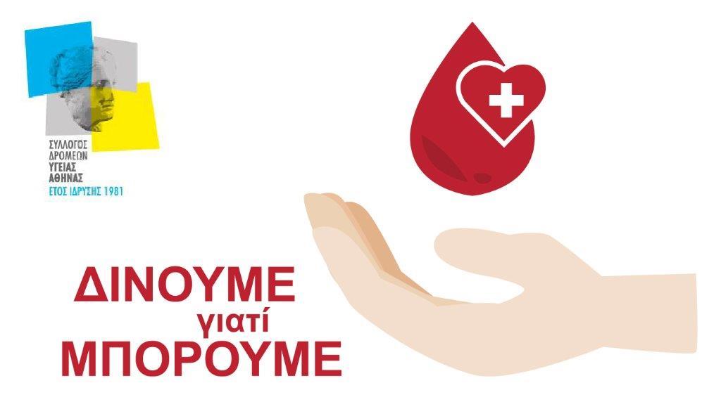 Αιμοδοσία ΣΔΥΑ