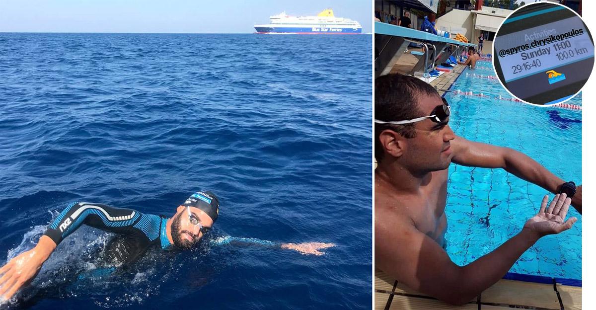 Σπύρος Χρυσικόπουλος Ultra swimmer