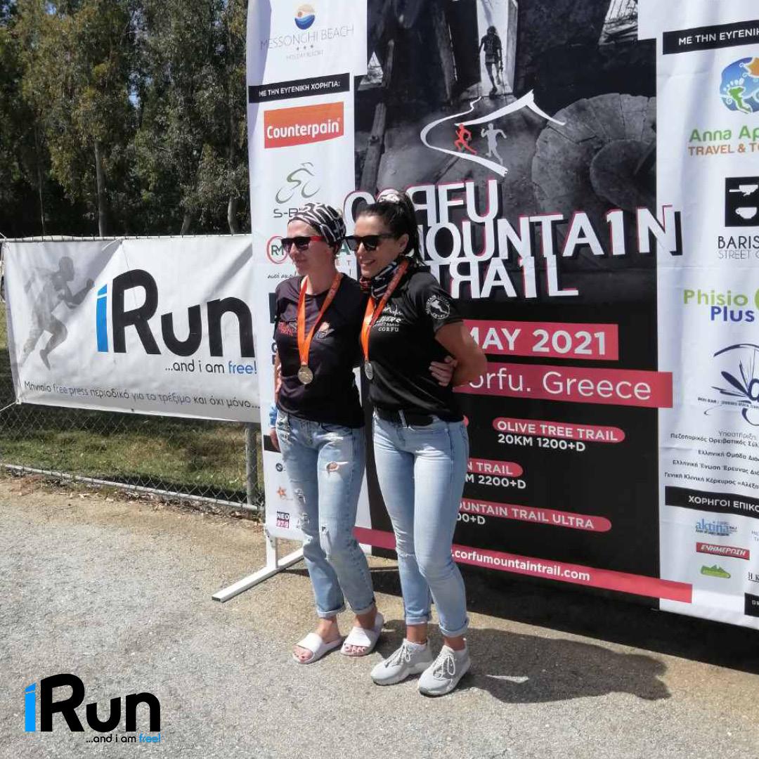 Corfu Mountain Trail 2021 Απονομές rain trail 40km