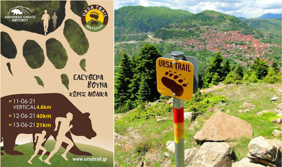 Ursa Trail 2021