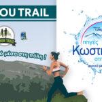 Veikou Trail - Πηγές Κωστηλάτας