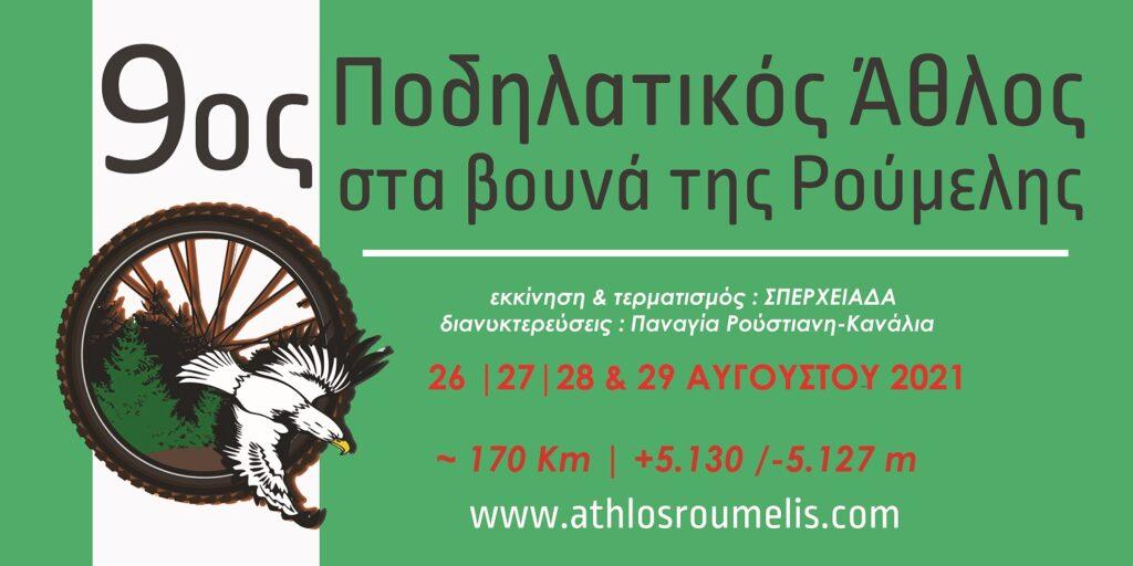 9ος Ποδηλατικός Άθλος στα βουνά της Ρούμελης