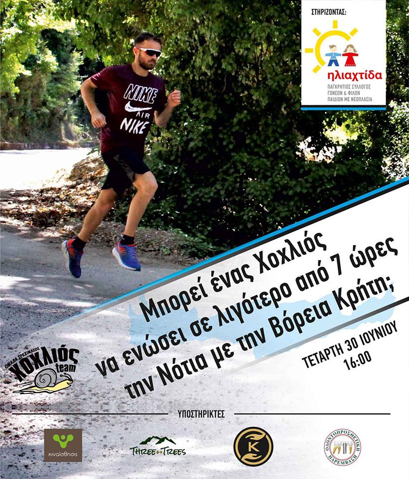 Χοχλιός team - Ηλιαχτίδα - Κωνσταντουλάκης