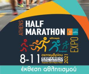 HALF MARATHON EXPO 2021