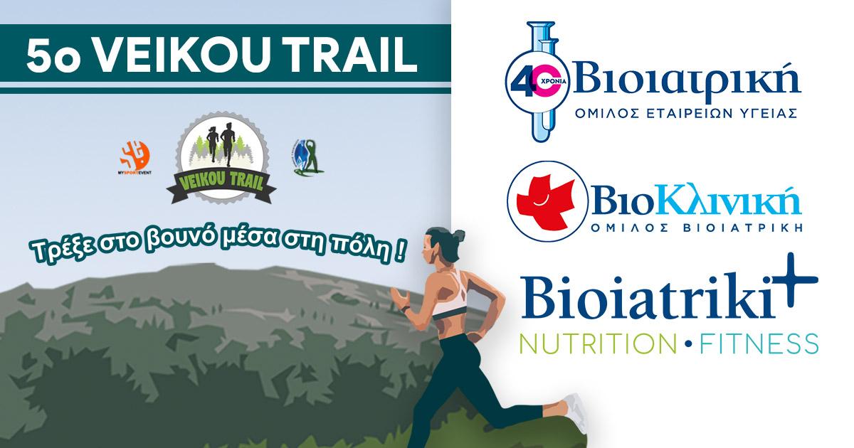 Veikou Trail Bioiatriki