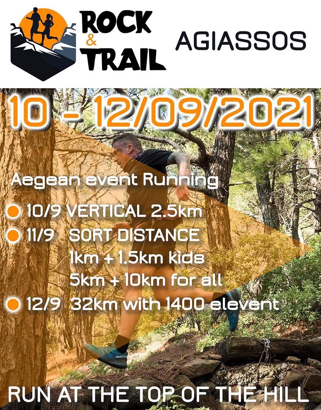 Rock & Trail Agiassos Ορεινός αγώνας στην Λέσβο