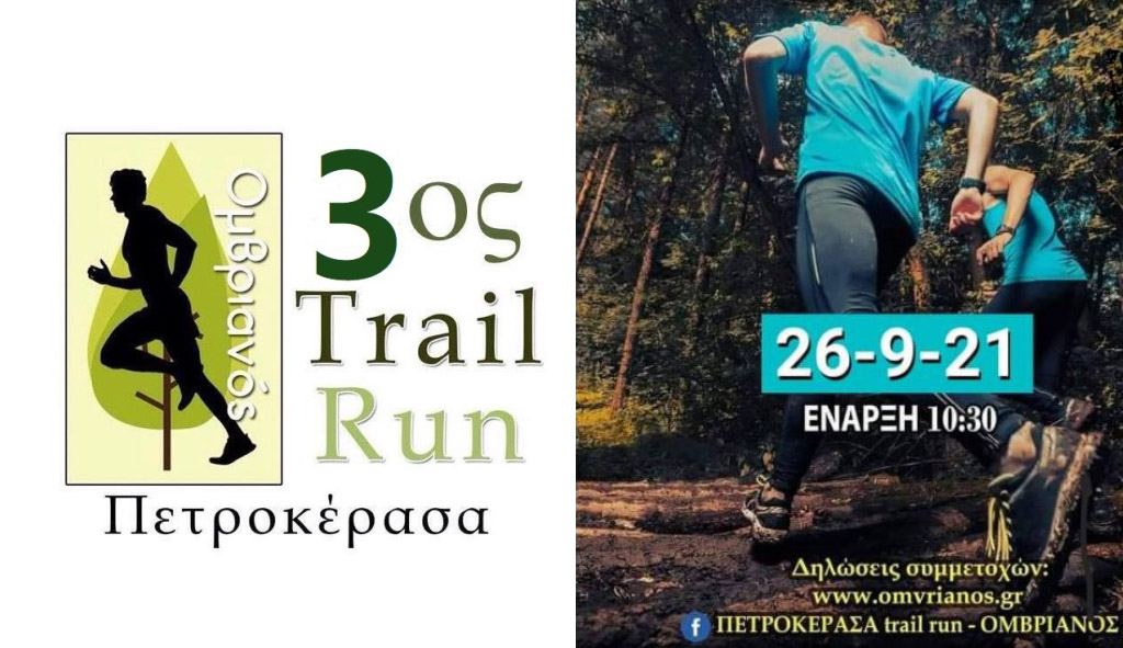 Trail Run Ομβριανός Πετροκέρασα