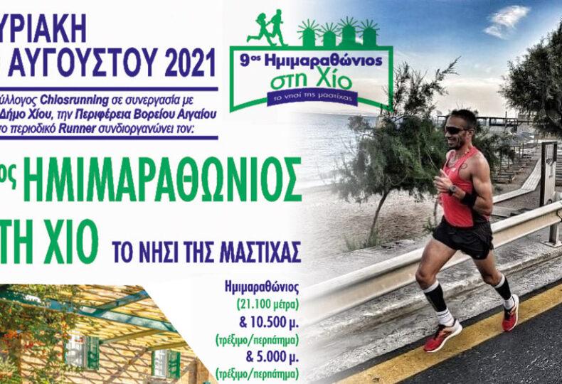 Ημιμαραθώνιος Χίου Chiosrunning Χριστόφορος Μερούσης
