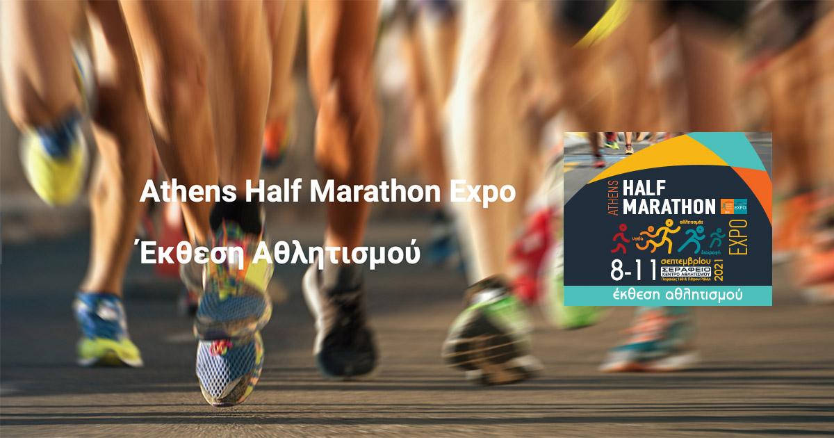 Athens Half Marathon Expo