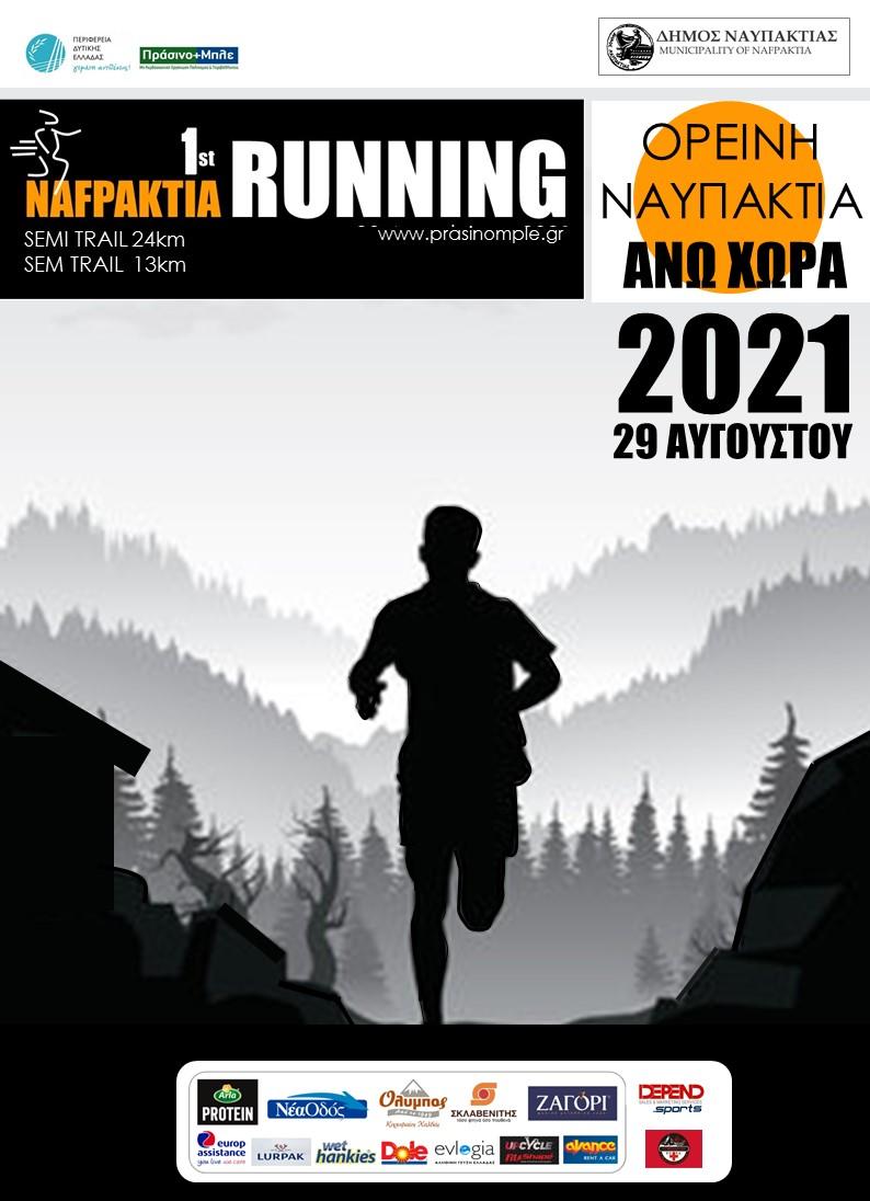Nafpaktia Running