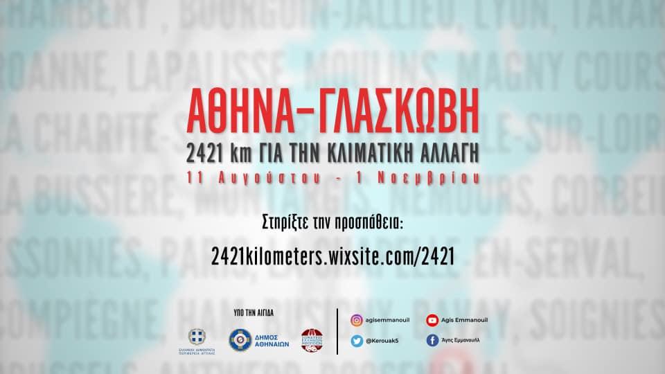 Άγης Εμμανουήλ Αθήνα-Γλασκώβη 2421 km για την κλιματική αλλαγή