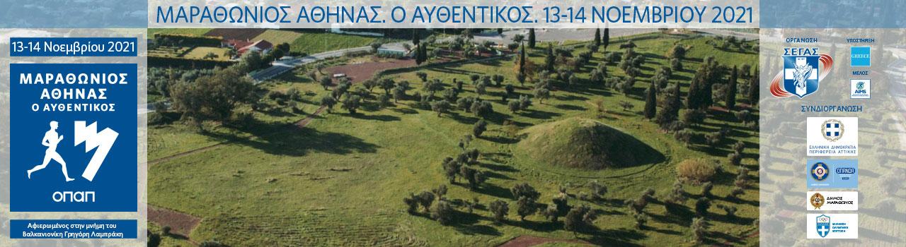 Αυθεντικός Μαραθώνιος Αθήνας 2021