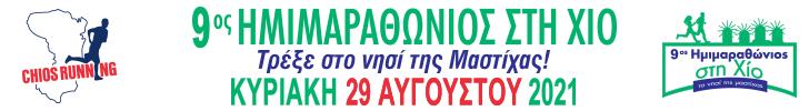 9ος Ημιμαραθώνιος Χίου - Chiosrunning
