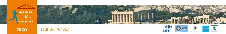 Athens Half Marathon