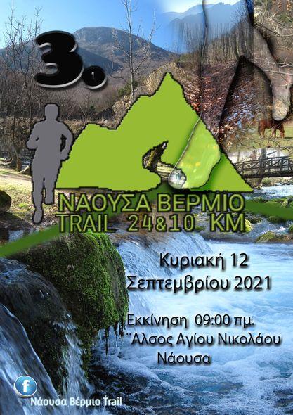Νάουσα Βέρμιο trail