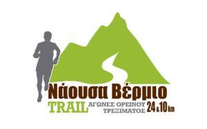 Νάουσα Βέρμιο trail logo