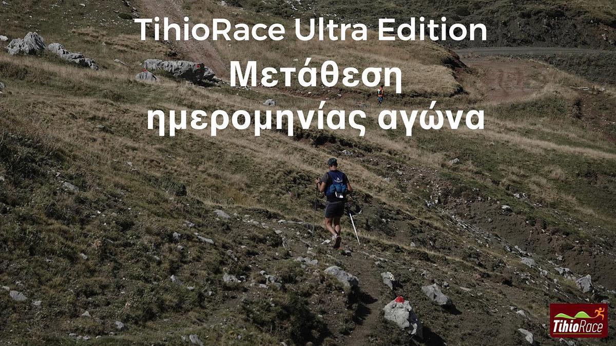 Ultra Tihio Race