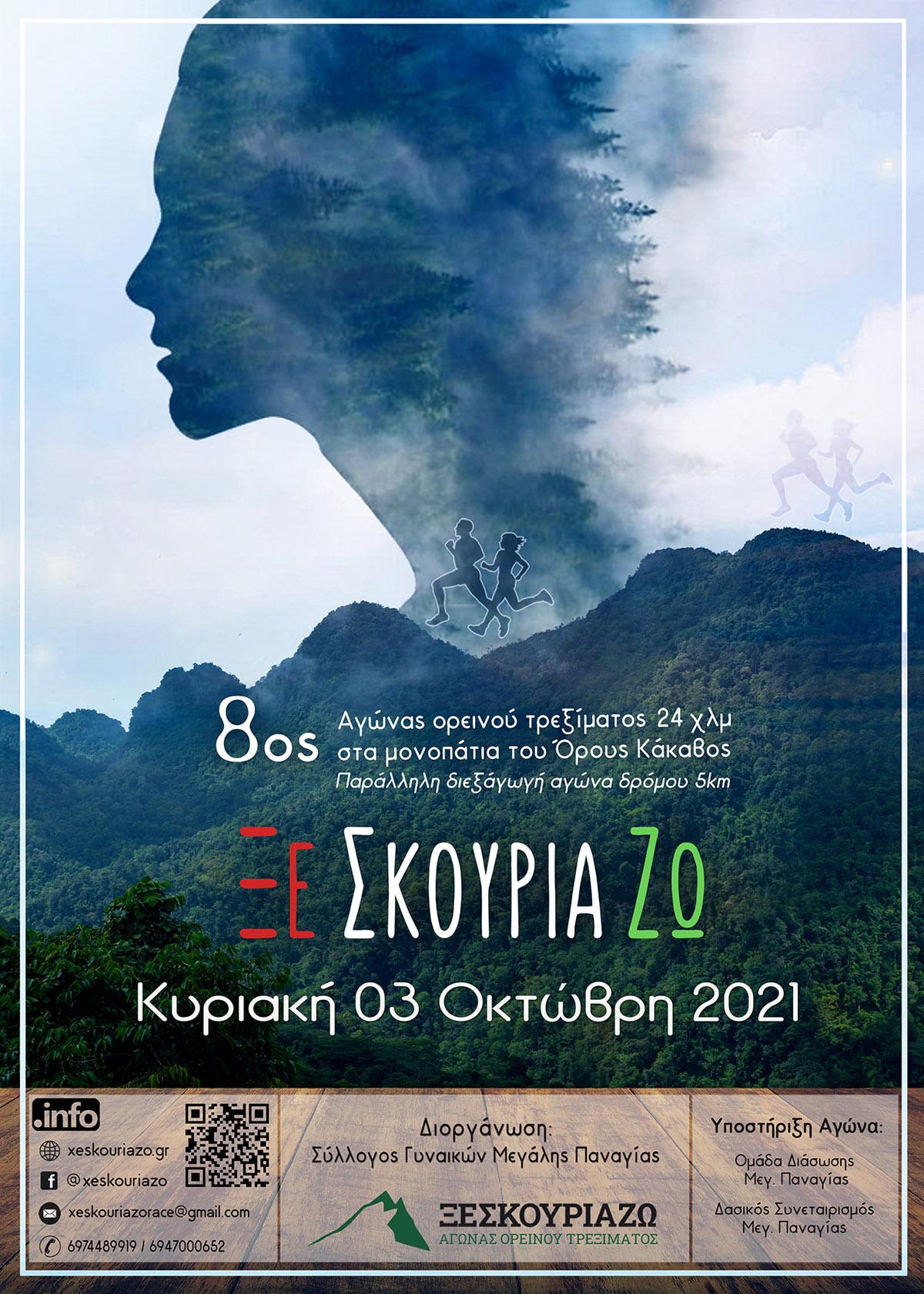 Ορεινός Αγώνας Ξεσκουριάζω 2021
