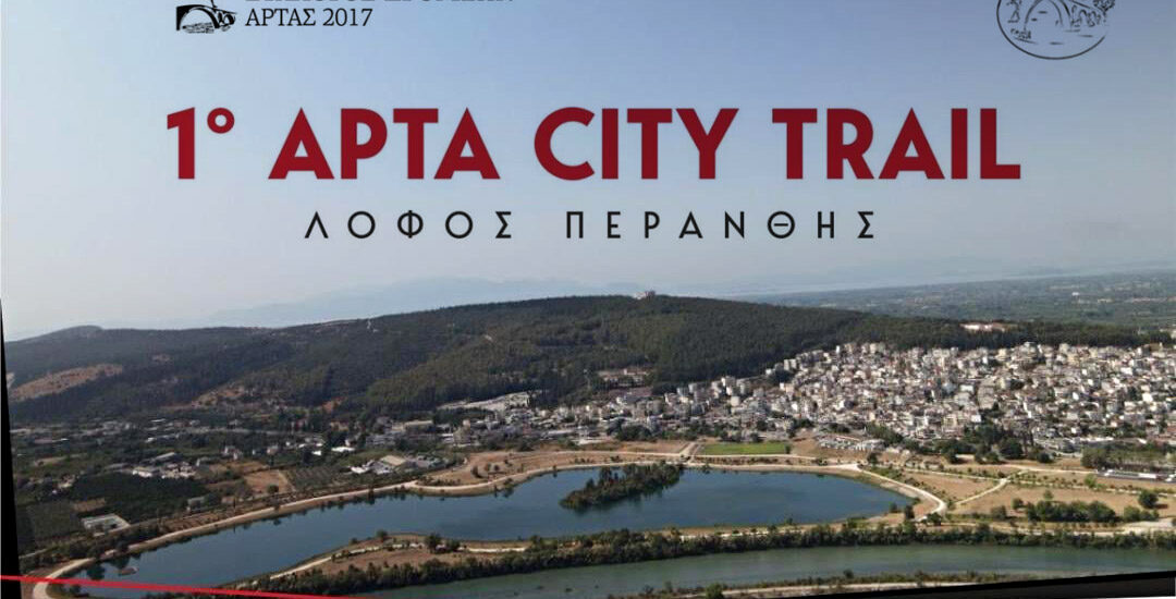 1o ΑΡΤΑ City Trail