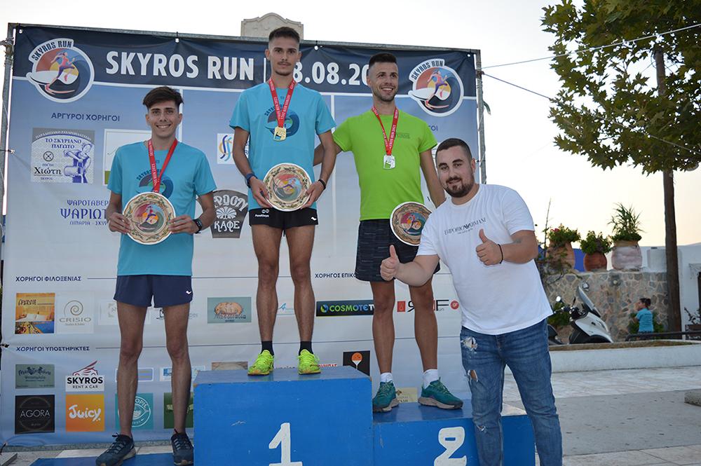 Skyros Run