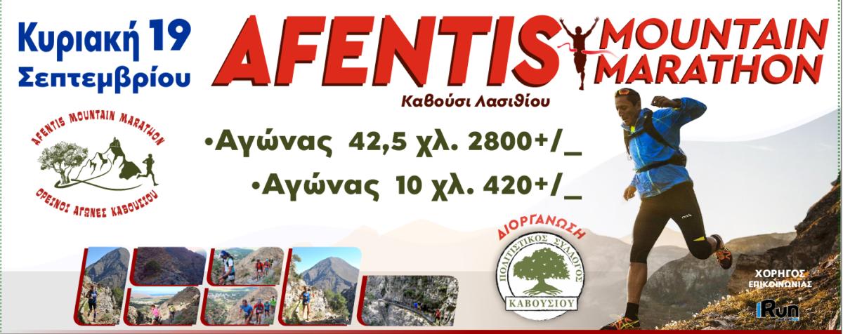 Afentis Mountain Marathon 2021