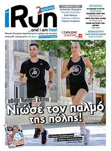 iRun Τ.21 Περιοδικό free press για το τρέξιμο