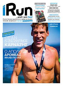 iRun Τ.23 Περιοδικό free press για το τρέξιμο