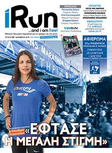iRun Τ.24 Περιοδικό free press για το τρέξιμο