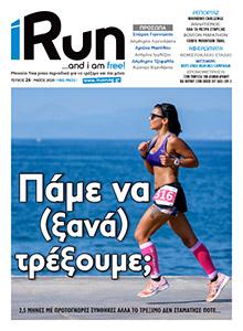 iRun Τ.26 Περιοδικό free press για το τρέξιμο
