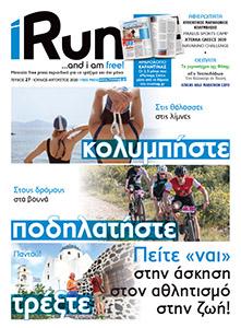 iRun Τ.27 Περιοδικό free press για το τρέξιμο