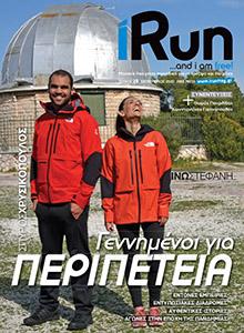iRun Τ.28 Περιοδικό free press για το τρέξιμο