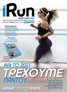 iRun Τ.29 Περιοδικό free press για το τρέξιμο