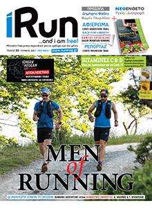 iRun Τ.30 Περιοδικό free press για το τρέξιμο